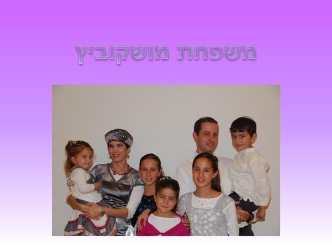 משפחת מושקוביץ
