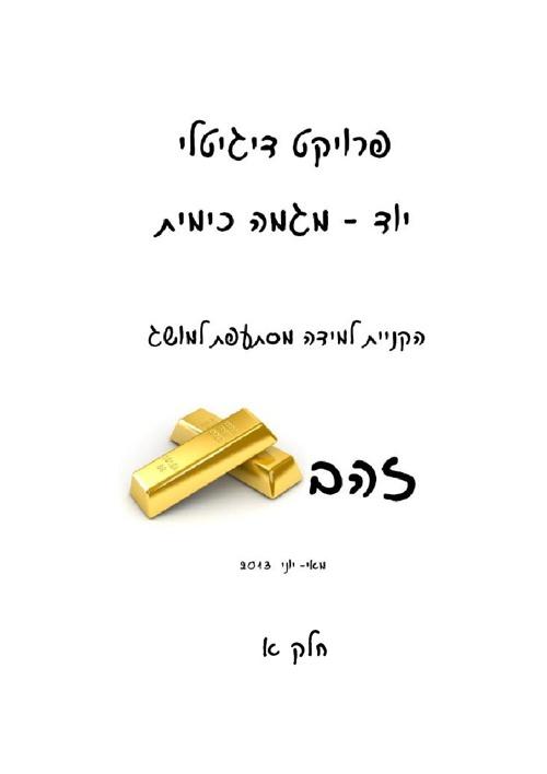 ספר דיגיטלי זהב