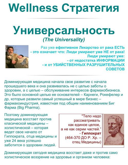 Wellness-Strategy_RU_The-Universality_FlipBOOK
