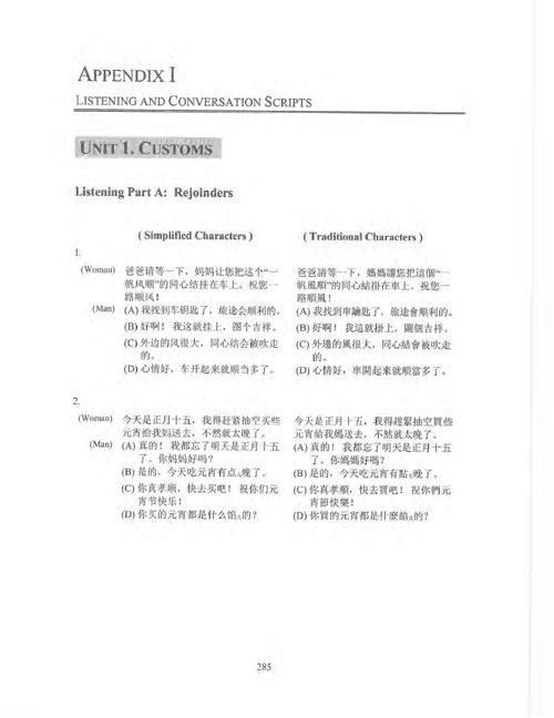 AP Chinese Practice Tests