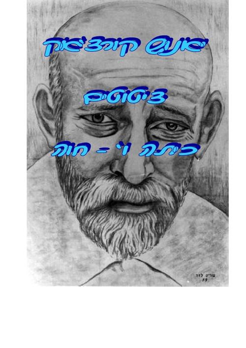 יאנוש קורצ'אק - ציטוטים