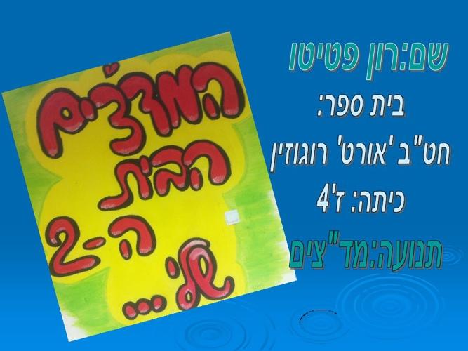 """תנועת הנוער-מדצי""""ם במגדל העמק"""