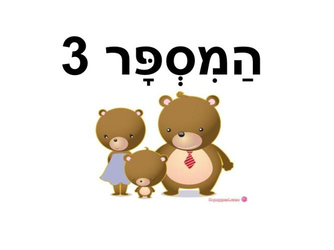 המספר 3