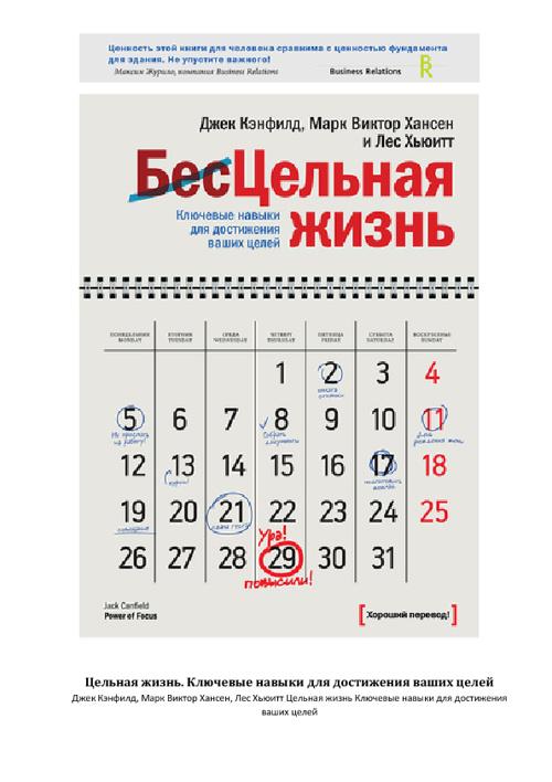 Джек КЭНФИЛД, Марк Виктор ХАНСЕН и Лес Хьюитт -  ЦЕЛЬНАЯ  ЖИЗНЬ