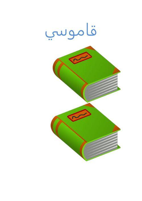 القاموس