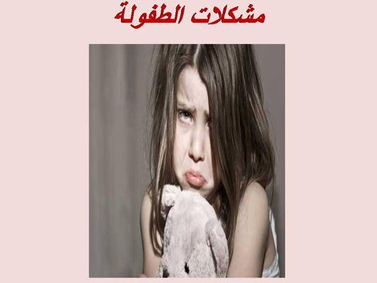 مشكلات الطفولة