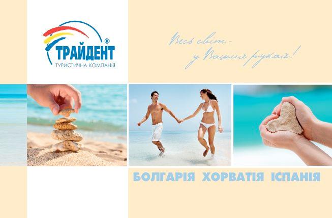 Літній відпочинок(2012)