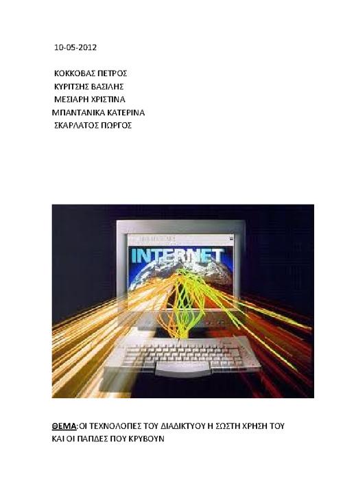 Διαδίκτυο1