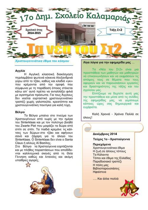 Τα νέα του Στ2-1ο τεύχος