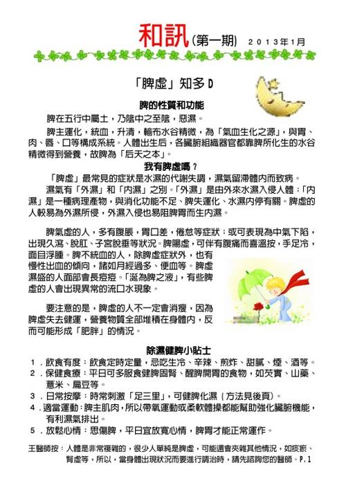 和訊第一期(2013年1月)