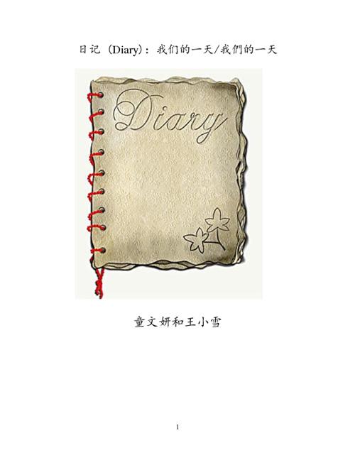 MVLA Diary- Daily Routines