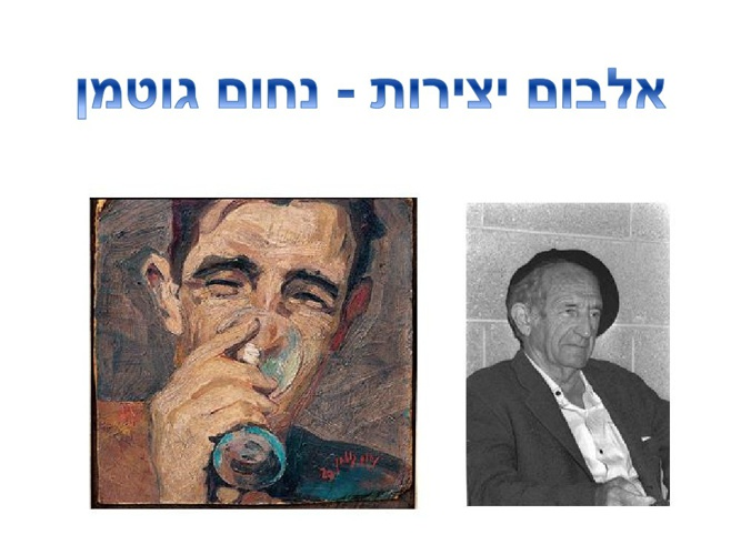 אלבום יצירות  - נחום גוטמן