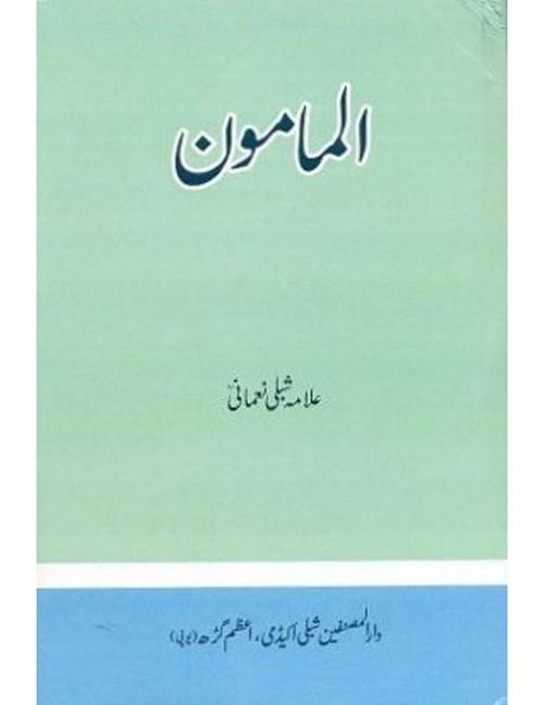 Al-Mamoon
