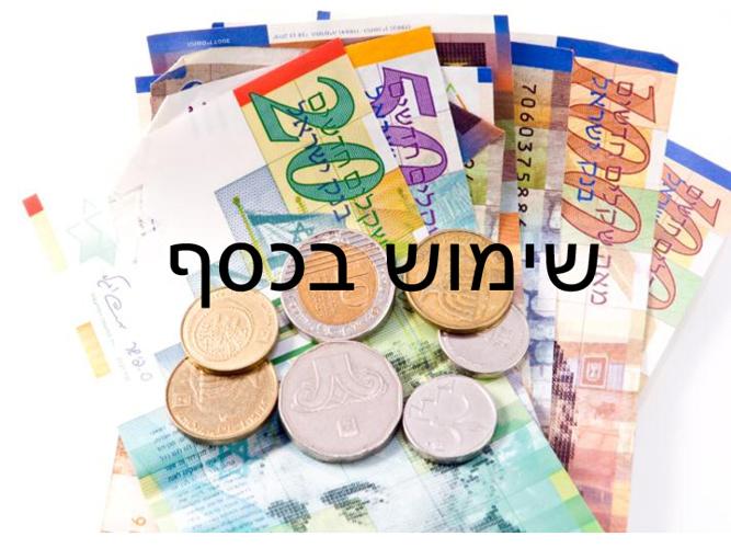 שימוש בכסף