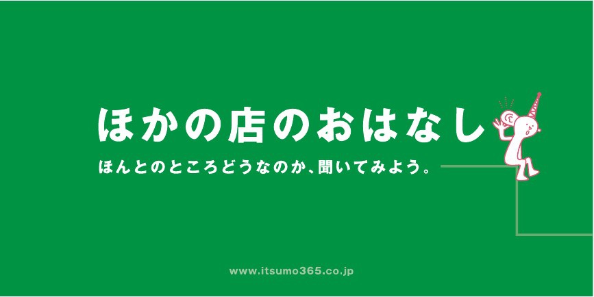itsumo