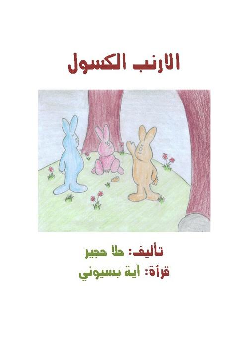 الأرنب الكسول