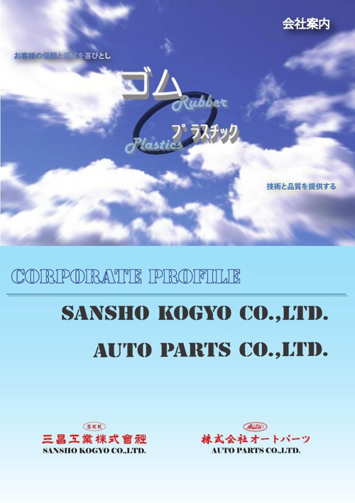 Sansho Kogyo Co.,Ltd. Panf201112