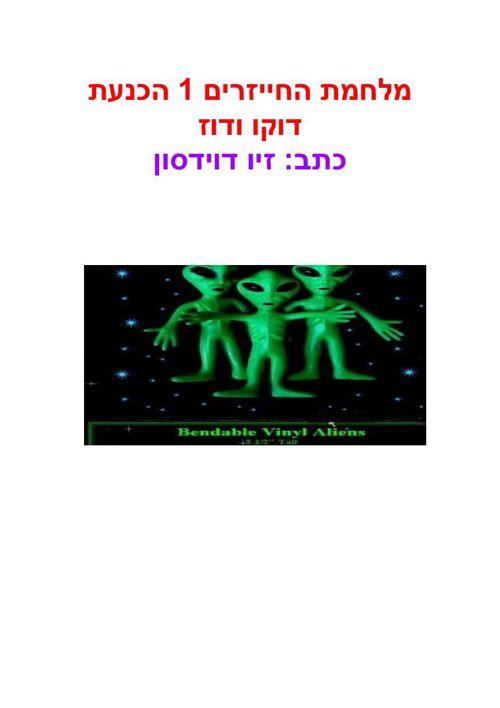 מלחמת החייזרים 1 הכנעת דוקו ודוז