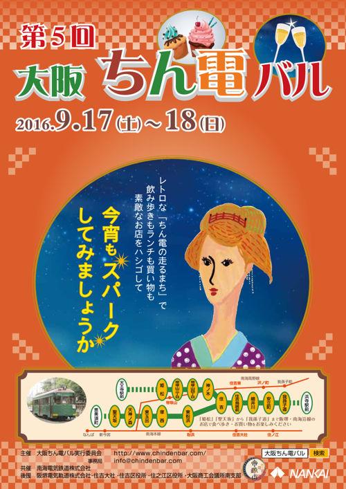第5回大阪ちん電バル パンフレット