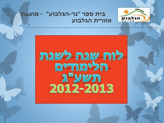 לוח אירועים - נר הגלבוע - 2013