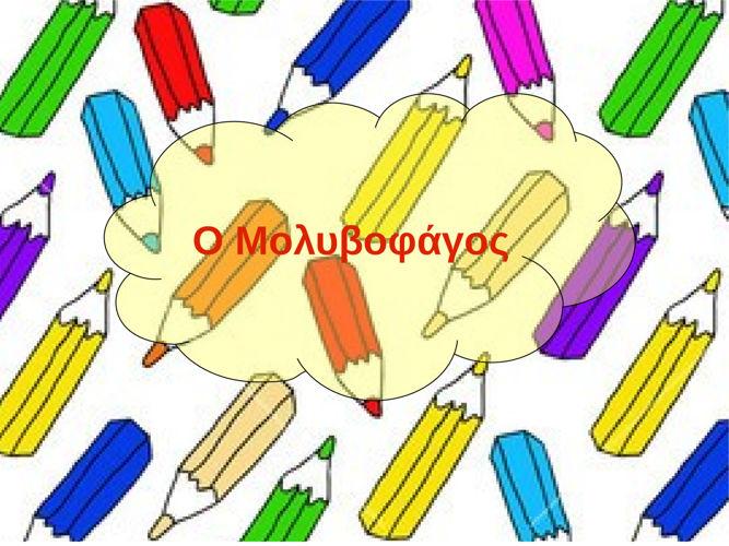 Ο Μολυβοφάγος