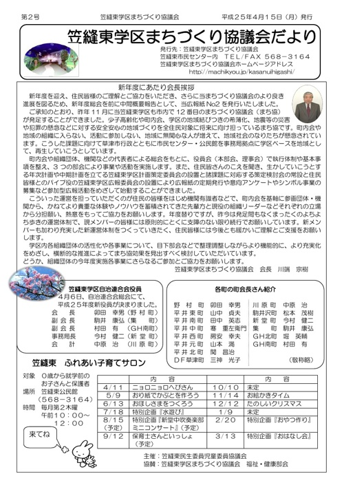 パートナー情報 笠縫東25年4月15日発行
