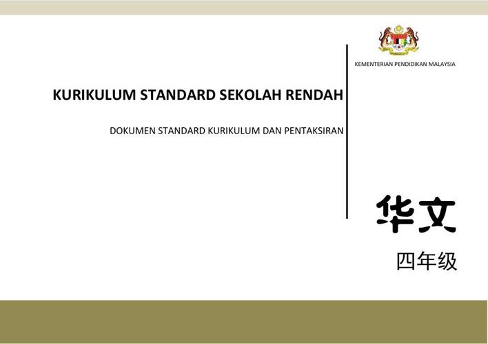 Dokumen Standard Kurikulum dan Pentaksiran Bahasa Cina SJKC Tahu