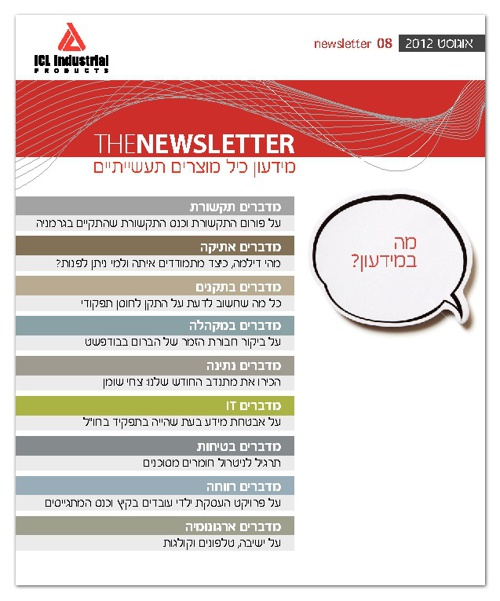 ICL-newsletter-1