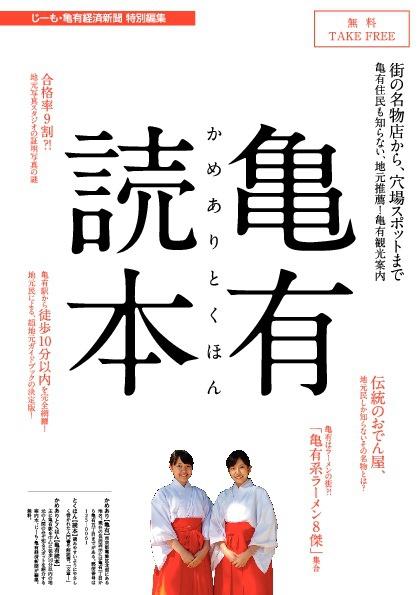 亀有読本2012特別号