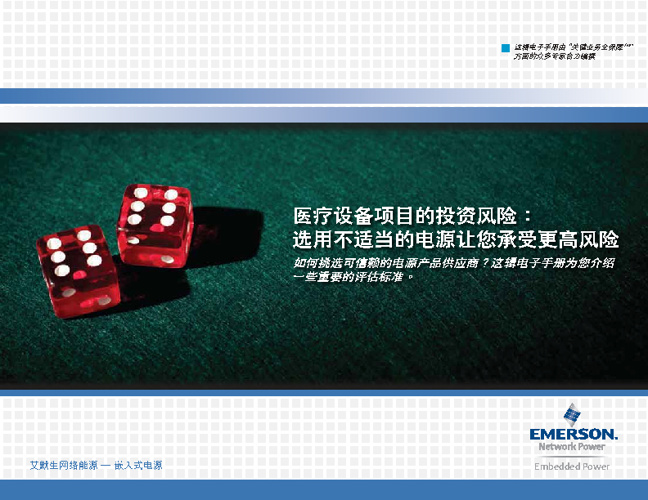 ep_healthcare_risk_ebook_chinese