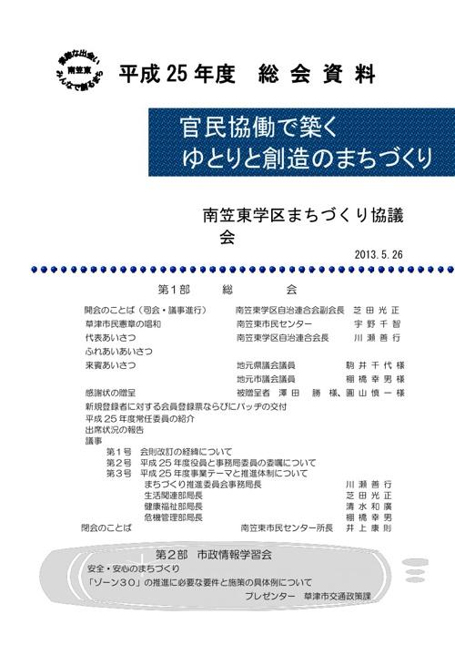 南笠東学区総会資料