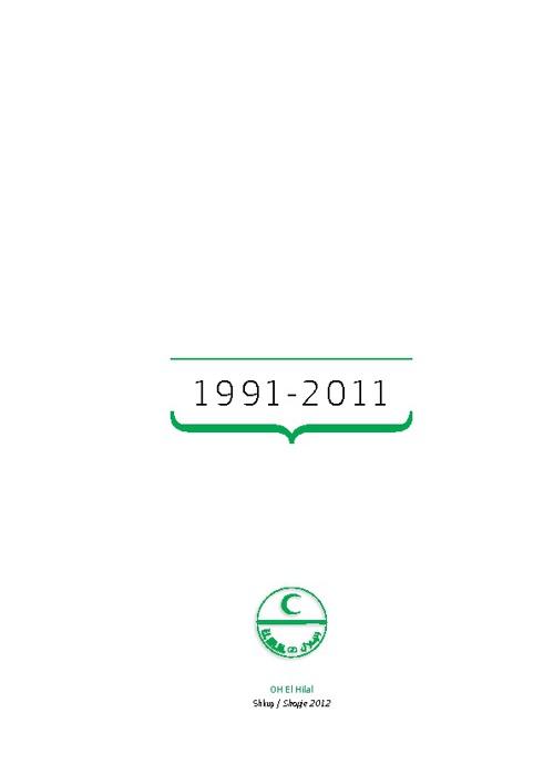 """Monografija e OH El Hilal """"20 Vjet qëndrojmë për JU"""""""