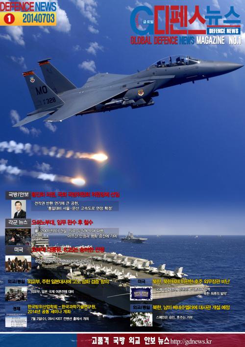 글로벌 디펜스 뉴스 웹진