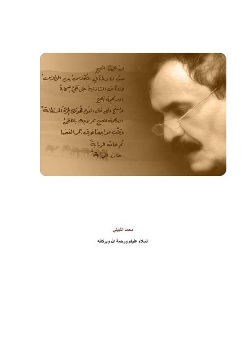 ديوان الشاعر محمد الثبيتي ,