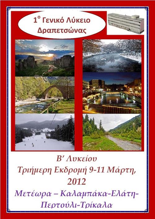 3μερη εκδρομή Β΄Λυκείου 2012