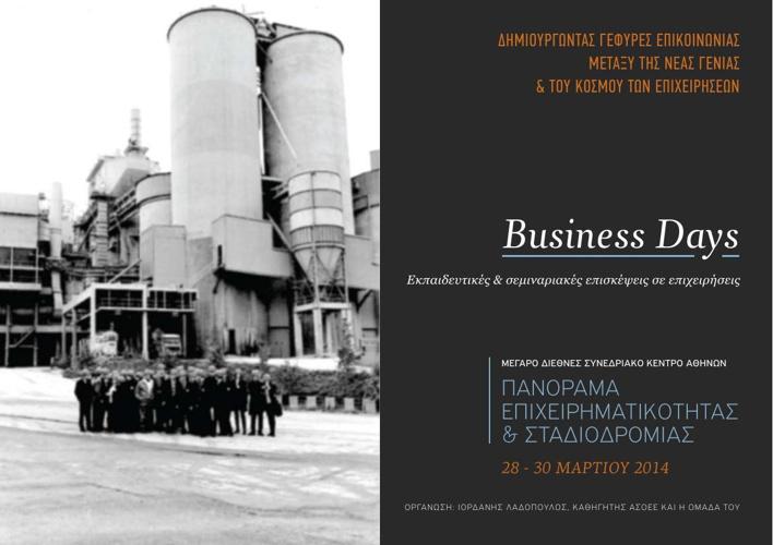 Έντυπο Business Days 2014