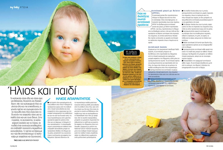 Children and Sun Protection (in Greek) - My Baby Magazine, 2011