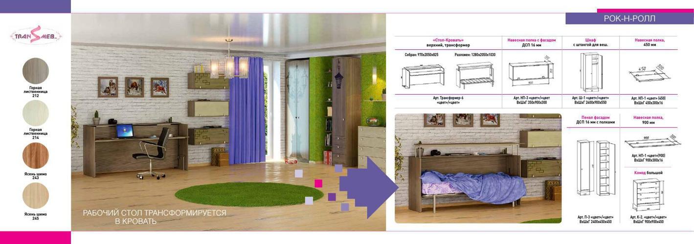 Презентация мебели-трансформеров от TRANSMEB