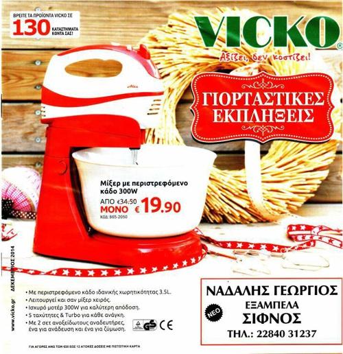VICKO ΣΙΦΝΟΥ ΧΡΙΣΤΟΥΓΕΝΝΑ 2014