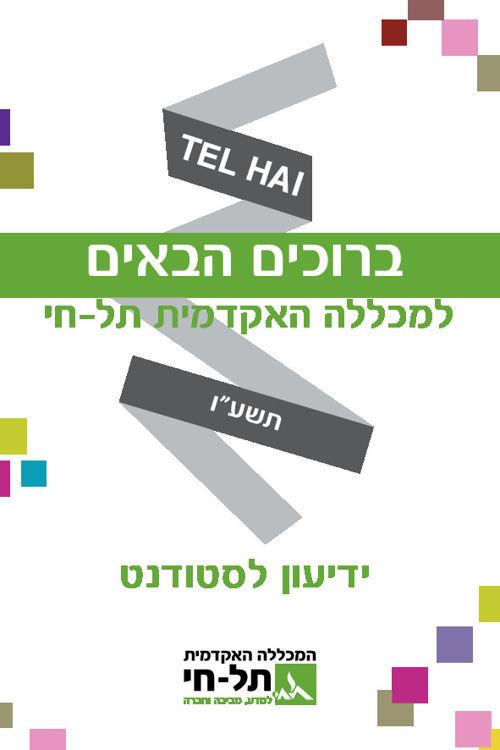 ידיעון לסטודנט תשעו - פורמט pdf