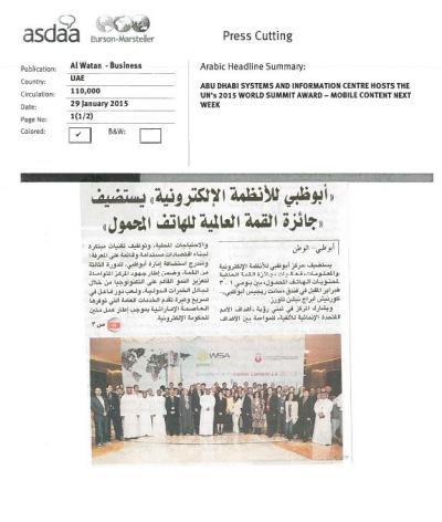 Al Watan - Businnes 29 Jan 2015