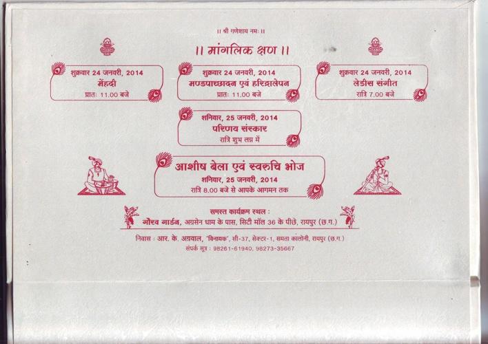 R.K. Agrawal Wedding Invitation