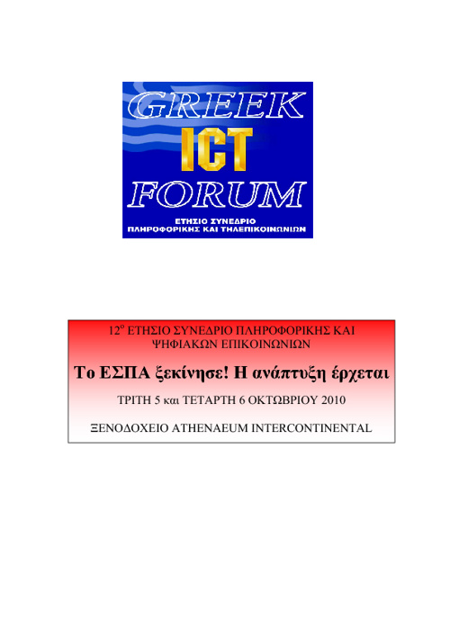 ICT FORUM - LEATHER