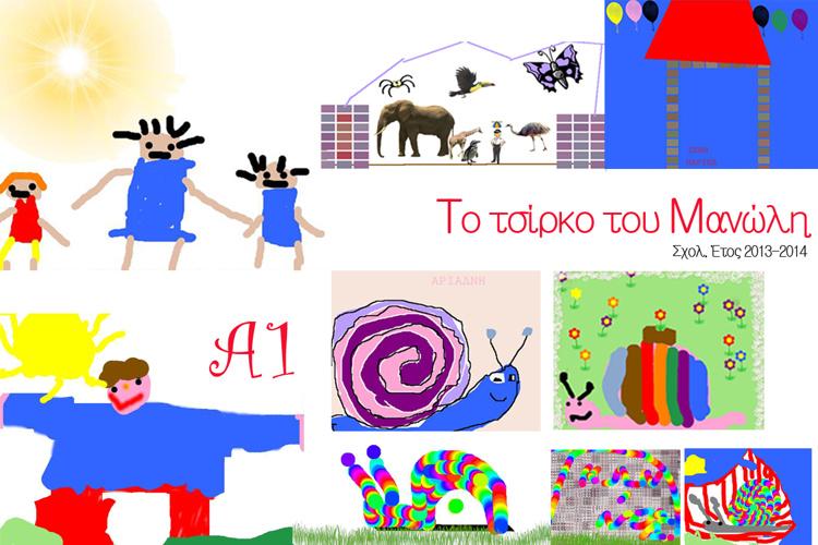 Το τσίρκο του Μανώλη - Τμήμα Α1
