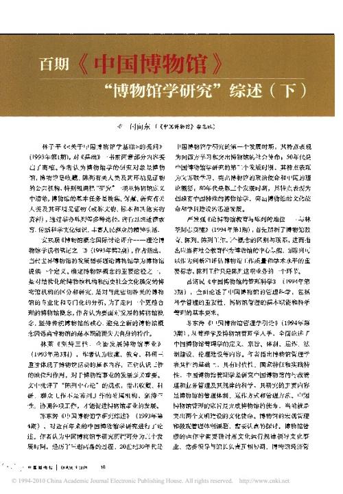 博物館研究......中國篇