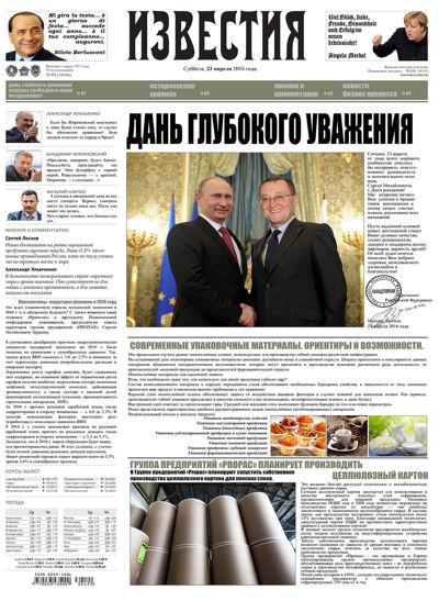 газета ИЗВЕСТИЯ цветная