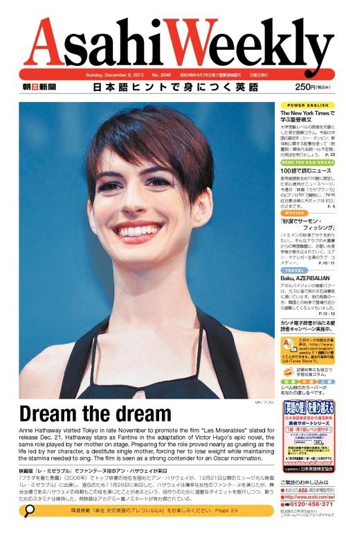 [ちら見]Asahi Weekly Dec. 9, 2012