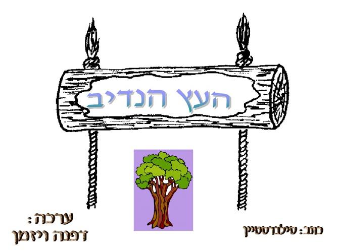 מצגת העץ הנדיב
