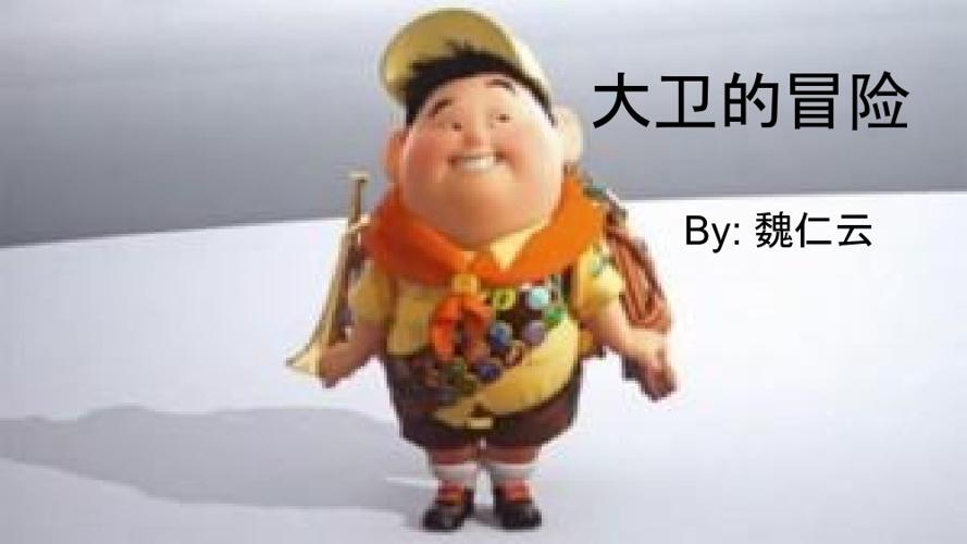 魏仁云的故事书