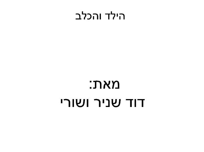 דוד שני ואורי